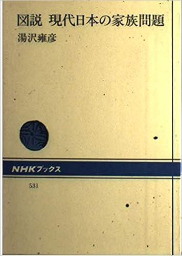 図説 現代日本の家族問題 (NHKブックス) | 湯沢 雍彦 |本 | 通販 | Amazon