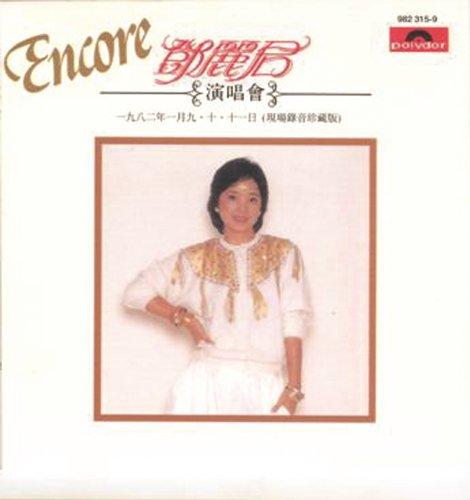 Zhong Hua Miu Ju (Live in Hong Kong / - Kong Hong Miu Miu