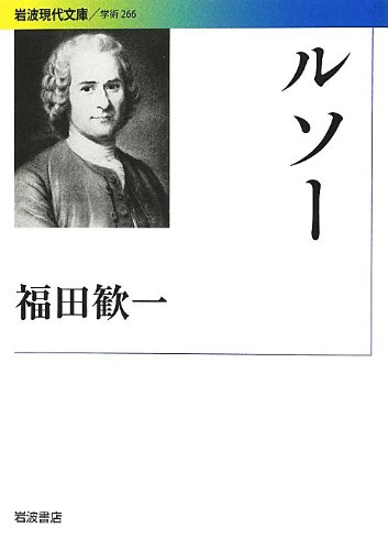 ルソー (岩波現代文庫)