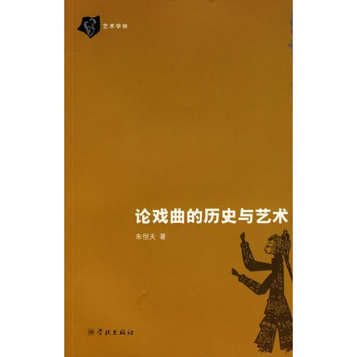 On the History and Art of Traditional Opera (Chinese Edition) pdf