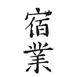 Karma Japanese Calligraphy Decal for Car Window, Laptop, Wall, BLACK 7""