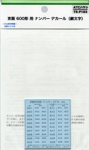 Nゲージ パーツ 京阪600形 用 ナンバー デカール (銀文字) #TS-P183の商品画像