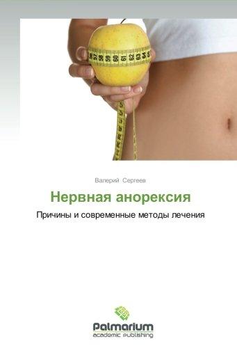 Read Online Nervnaya anoreksiya: Prichiny i sovremennye metody lecheniya (Russian Edition) ebook