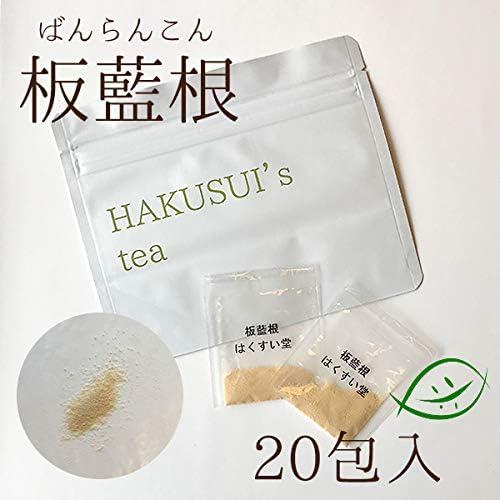 板藍根100% 添加物なし はくすいの板藍根 1gx20包 HAKUSUI's tea 板藍茶 ばんらんこん ばんらんちゃ ばんらんこん茶 板藍根(バンランコン)お一人様1つまで。
