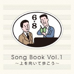 V.A. - Ue Wo Muite Arukou Ei Rokusuke.Nakamura Hachidai Song Book [Japan CD] TOCT-29165 by VARIOUS ARTISTS (2013-06-05)