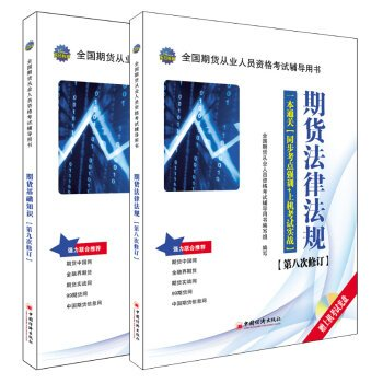 Download Series 2 Set futures futures laws and regulations. futures basics(Chinese Edition) pdf epub