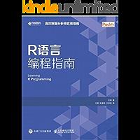 R语言编程指南(异步图书)