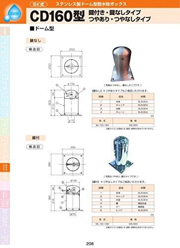 ステンレス製ドーム型散水栓ボックス CD160型 SK-CD-160 鍵なし B0728N4NNX   鍵なし