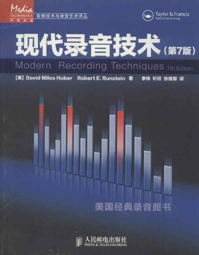 Audio Recording Arts Renditions: modern recording technology (7th Edition)(Chinese Edition) ebook