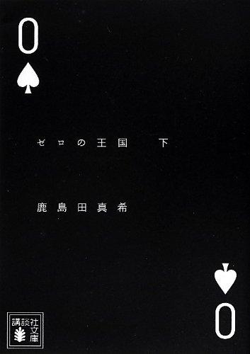ゼロの王国(下) (講談社文庫)