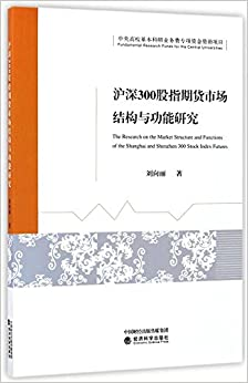 沪深300股指期货市场结构与功能研究