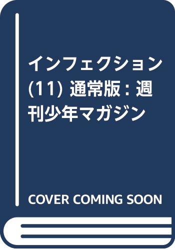 インフェクション(11) 通常版: 週刊少年マガジン (少年マガジンコミックス)