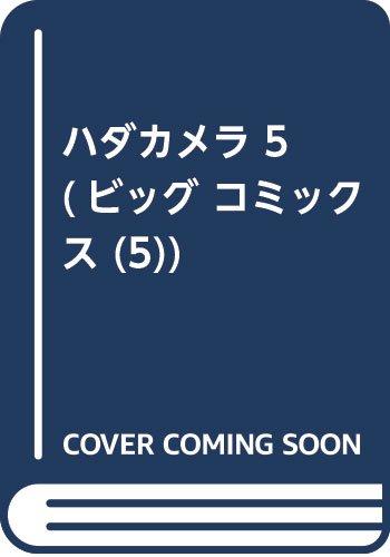 ハダカメラ 5 (ビッグコミックス)