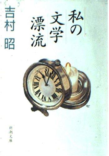 私の文学漂流 (新潮文庫)