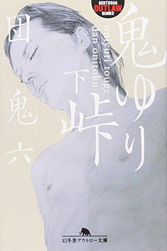 鬼ゆり峠〈下〉 (幻冬舎アウトロー文庫)
