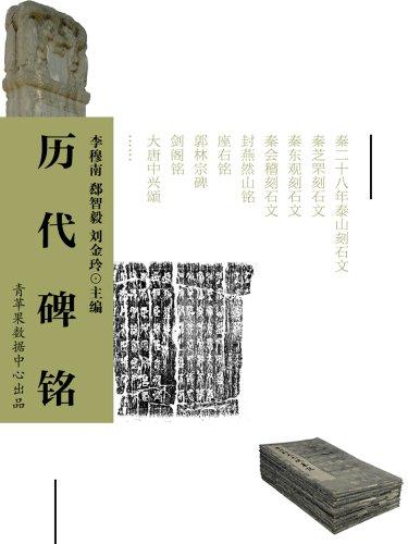 历代碑铭 (中国文学百科) (Chinese Edition)