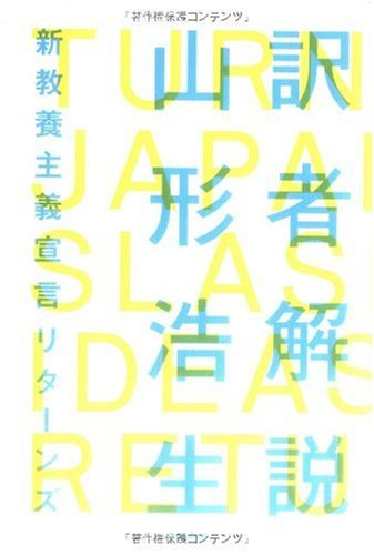 訳者解説 -新教養主義宣言リターンズ- (木星叢書)