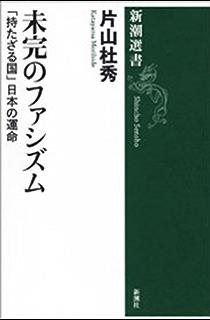 Amazon.co.jp: 国の死に方(新...