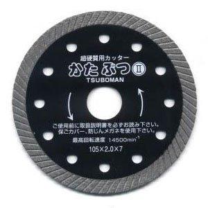 ツボ万 ダイヤモンドカッターかたぶつツー 外径125×厚2.0×チップ幅7 取寄せ品 KB2-125×22 B00CJ7XAQI