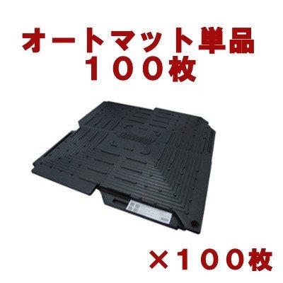 駐車場 ぬかるみ雑草対策!多目的簡易補強 オートマット 100枚 送料無料   B00QF61D2C
