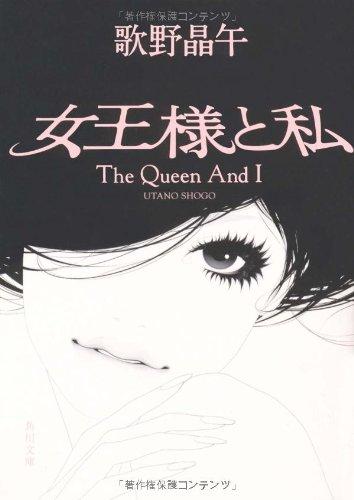 女王様と私 (角川文庫)