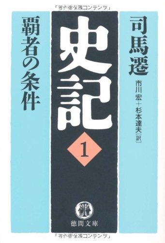 史記〈1〉覇者の条件 (徳間文庫)