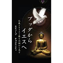 From Buddha to Jesus (Japanese Edition) ブッダからイエスへ: An Insider's View of Buddhism & Christianity (Comparative World Religions)