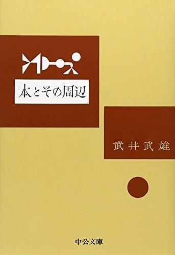 本とその周辺 (中公文庫)