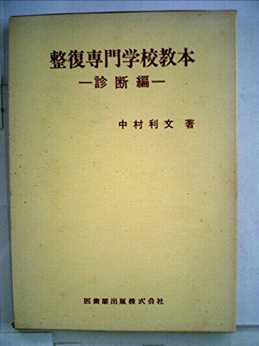 整復専門学校教本〈診断編〉 (1973年)