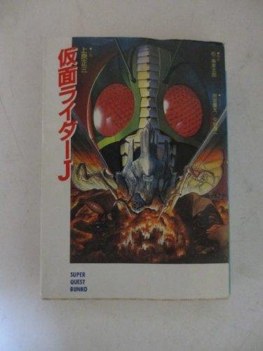 Kamen Rider J (Super Quest Novel) (1994) ISBN: 4094401024 [Japanese Import]