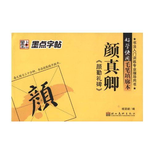 Qinli Monument of Yan Zhenqing-Good and Easy Calligraphy Copybook (Chinese Edition)