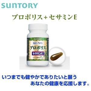 サントリー プロポリス+セサミンE120粒(約30日分) B00BN36SFY