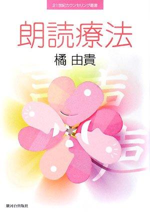 Rōdoku ryōhō ebook