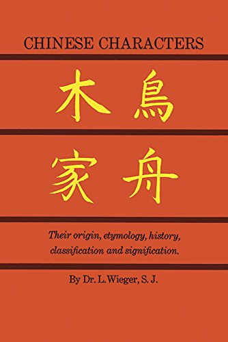 Chinese Characters: Their Origin, Etymology, History, Classification, and Signification: A Thorough Study from Chinese Documents