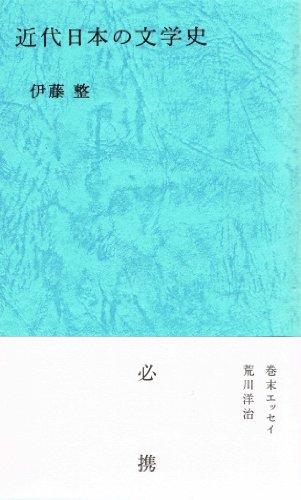 近代日本の文学史