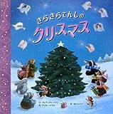 きらきらてんしのクリスマス
