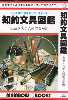 知的文具図鑑 (マンボウブックス)