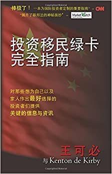 Book Complete Guide to the EB-5 Green Card (Chinese Only Edition)