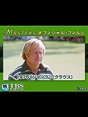 マスターズ・オフィシャル・フィルム1975