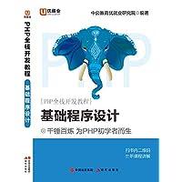 中公版·PHP全栈开发教程基础程序设计