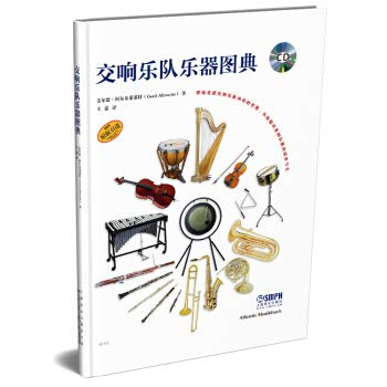 Symphony orchestra instruments TuDian (with CD)(Chinese Edition)