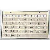 【Hiro's choice 】お薬カレンダー 白 ホワイト 壁掛け 収納 カレンダー ポケット 月間 タイプ クリア 003