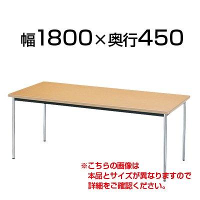 ニシキ工業 会議用テーブル 棚無 ソフトエッジ巻 幅1800×奥行450mm AK-1845SM 角型 ニューグレー B0739R3GB1 ニューグレー ニューグレー