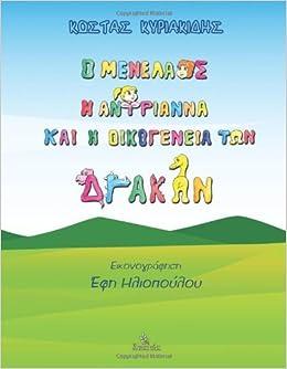 Book O Menelaos, H Antrianna kai H Oikogeneia twn Drakwn by Kostas Kiriakidis (2013-06-05)