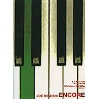 久石譲 ENCORE -オリジナルエディション-