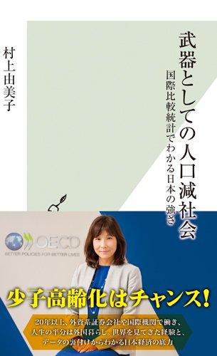 武器としての人口減社会 国際比較統計でわかる日本の強さ (光文社新書)
