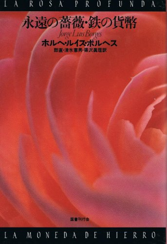 永遠の薔薇/鉄の貨幣 (文学の冒険シリーズ)