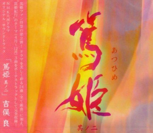 CD : Atsuhime - Atsuhime / O.S.T. (Japan - Import)