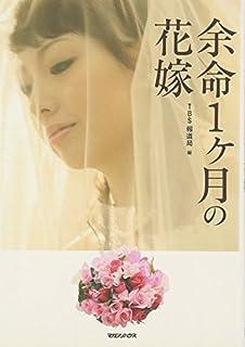 余命1ヶ月の花嫁 | TBS「イブニング5」 |本 | 通販 | Amazon