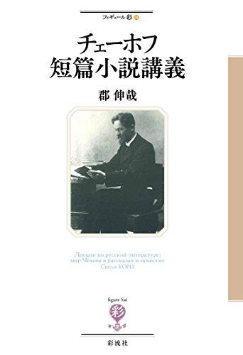 チェーホフ短篇小説講義 (フィギュール彩)